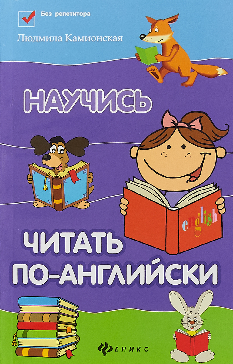 Л. А. Камионская Научись читать по-английски камионская л научись читать по английски