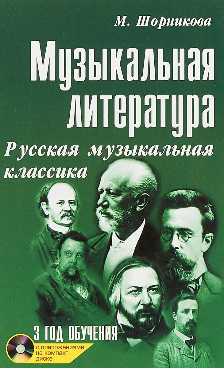 М. Шорников. Музыкальная литература. Русская музыкальная классика. 3 год обучения (+ CD)