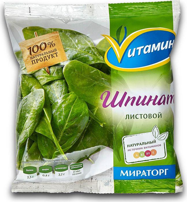 Шпинат листовой порционный Vитамин, 400 г цена