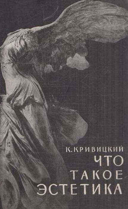 Кривицкий К. Что такое эстетика