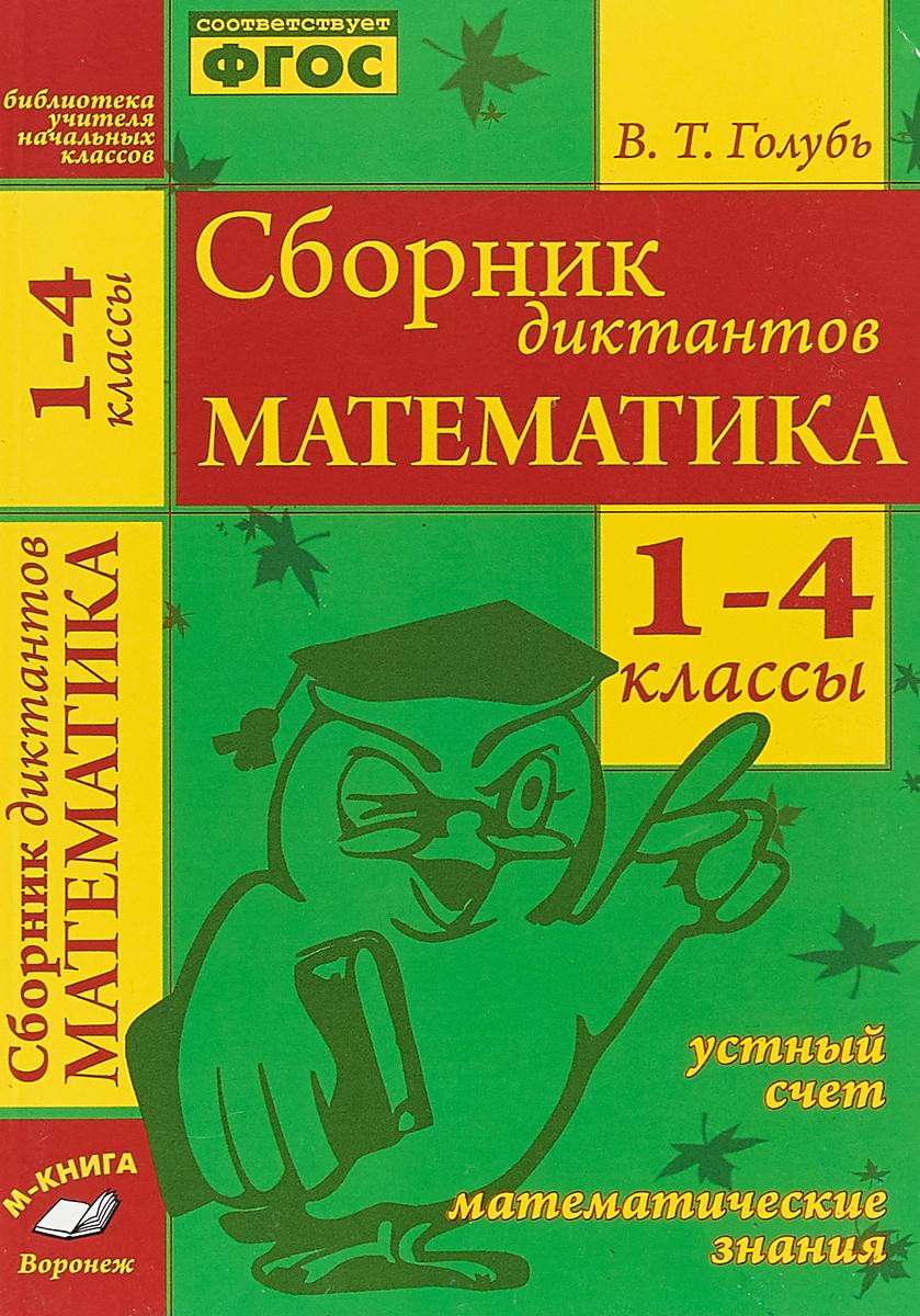 В. Т. Голубь Математика. 1-4 классы. Сборник диктантов. Устный счет. Математические знания