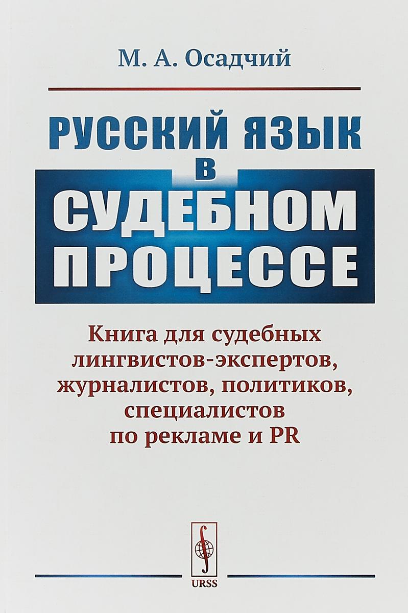 М.А. Осадчий Русский язык в судебном процессе: Книга для судебных лингвистов-экспертов, журналистов