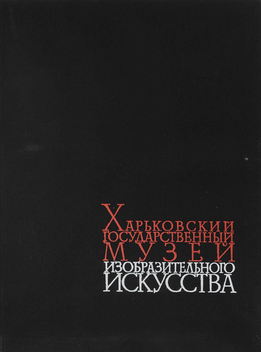 Н. Безхутрый Харьковский государственный музей изобразительного искусства