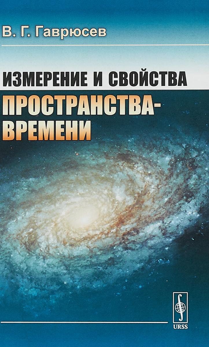 В. Г. Гаврюсев Измерение и свойства пространства-времени и п егоров движения в пространствах аффинной связности