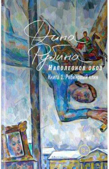 Дина Рубина Наполеонов обоз. Книга 1. Рябиновый клин недорого