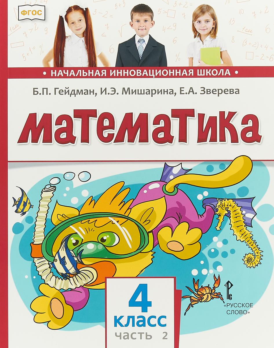 Б. П. Гейдман, И. Э. Мишарина, Е. А. Зверева Математика. 4 класс. Учебник. В 2 частях. Часть 2 б п гейдман и э мишарина е а зверева математика 4 класс учебник в 2 частях часть 2