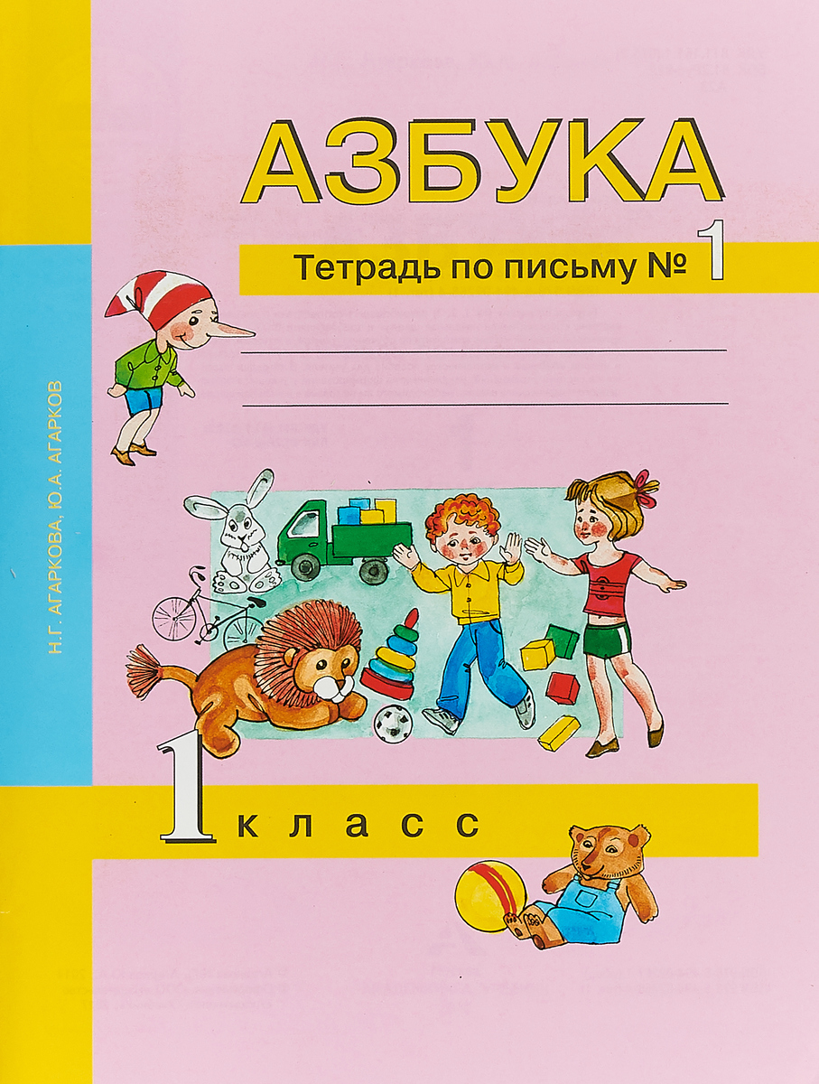 Н.Г. Агаркова, Ю.А. Агарков Азбука. 1 класс. Тетрадь по письму №1