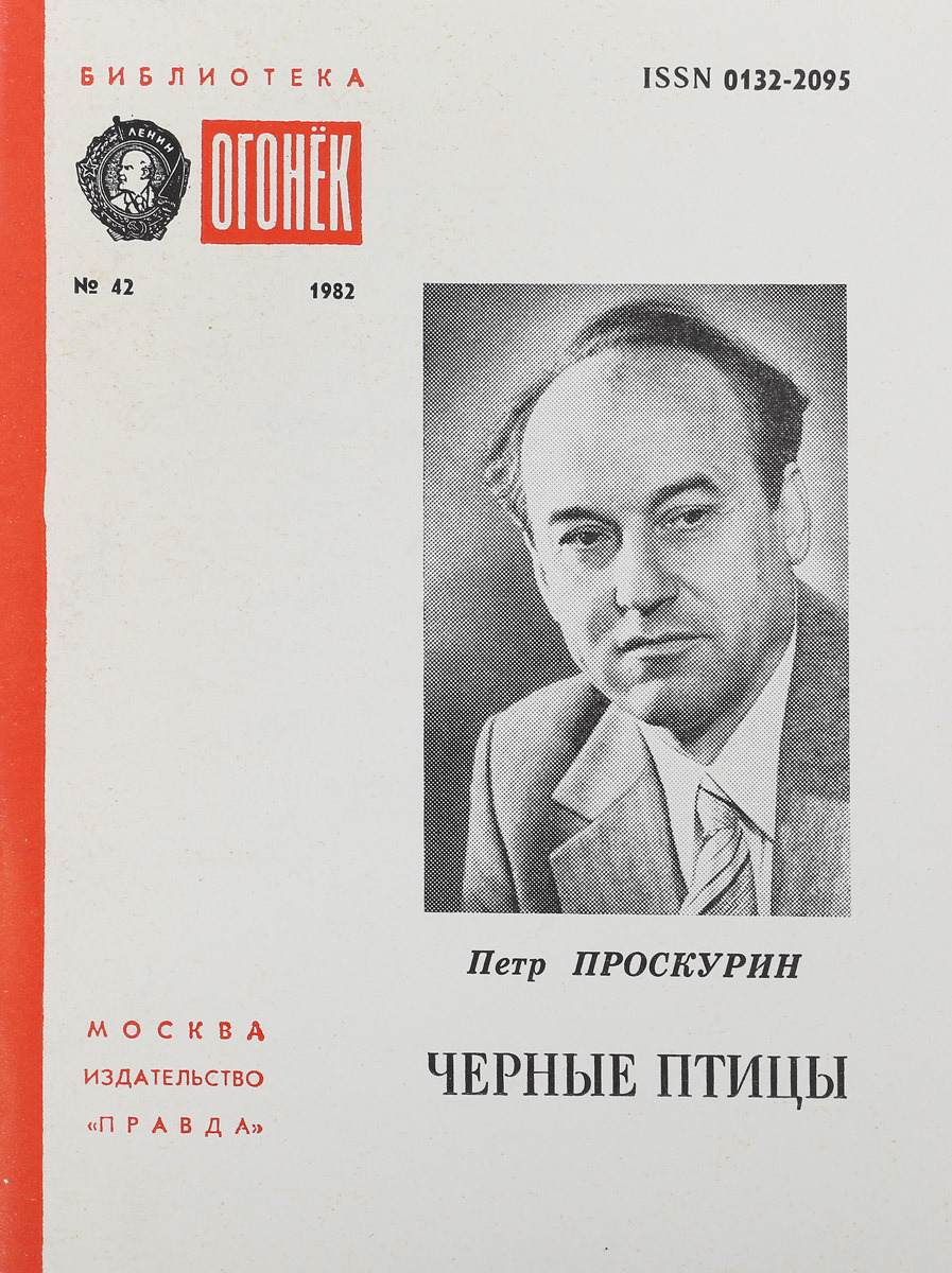 Петр Проскурин Черные птицы