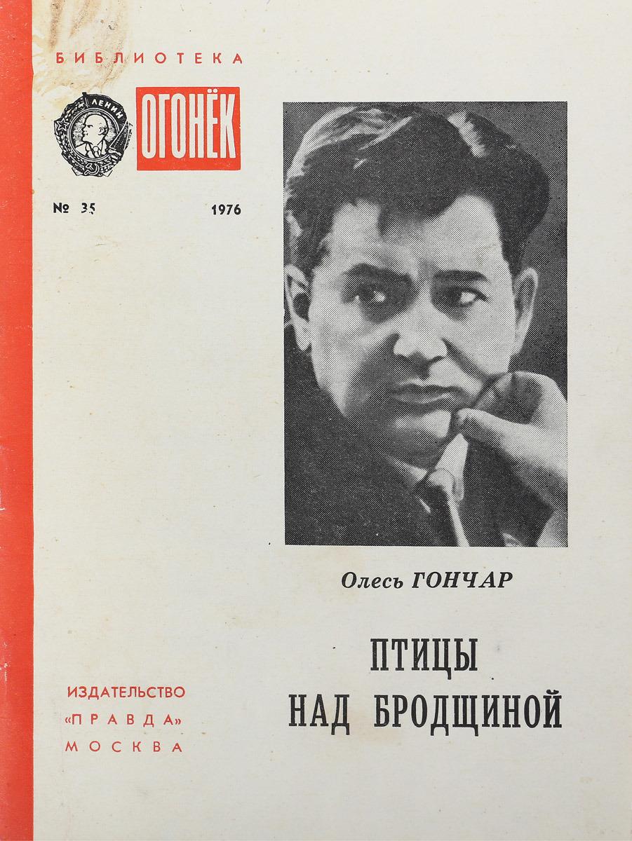 Олесь Гончар Птинцы над Бродщиной а м горький собрание сочинений комплект из 2 книг