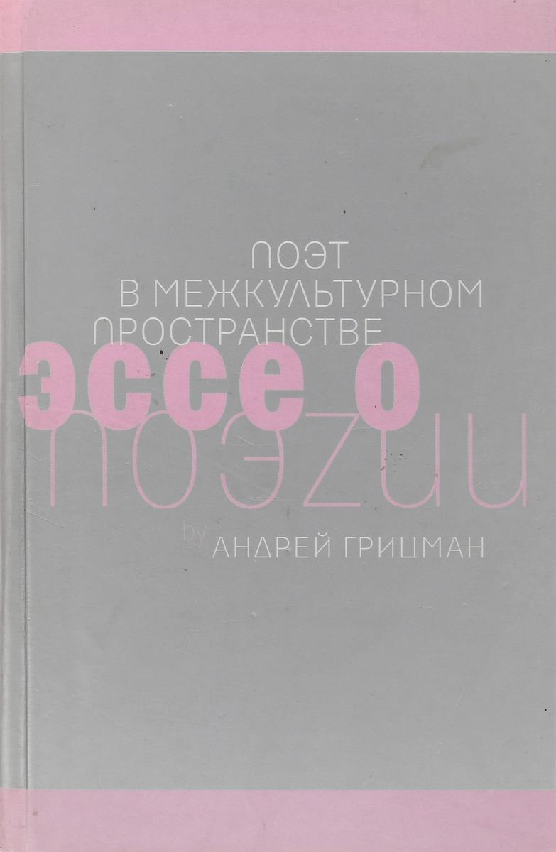 Андрей Грицман Поэт в межкультурном пространстве