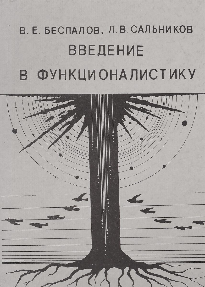 В.Е.Беспалов, Л.В.Сальников Введение в функционалистику