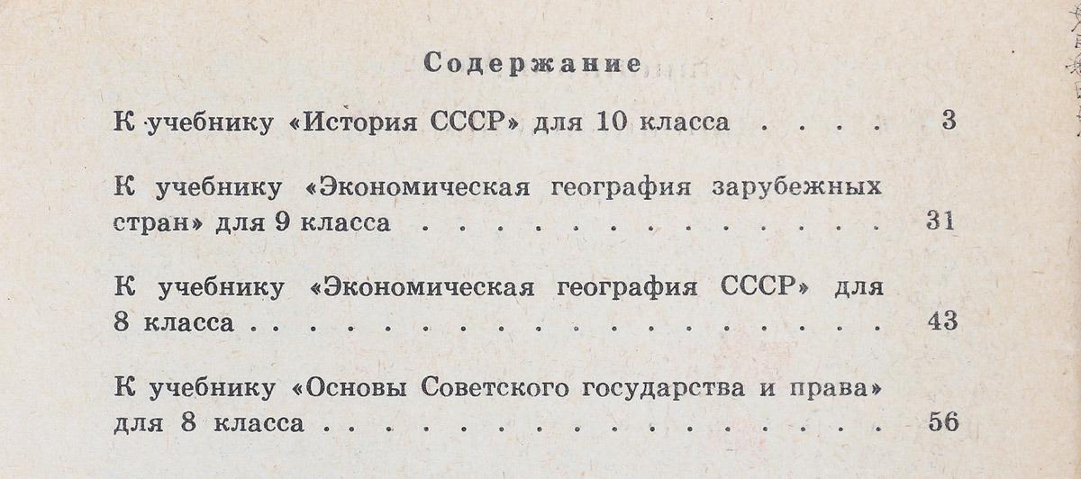 Учащися о XXVII съезде КПСС