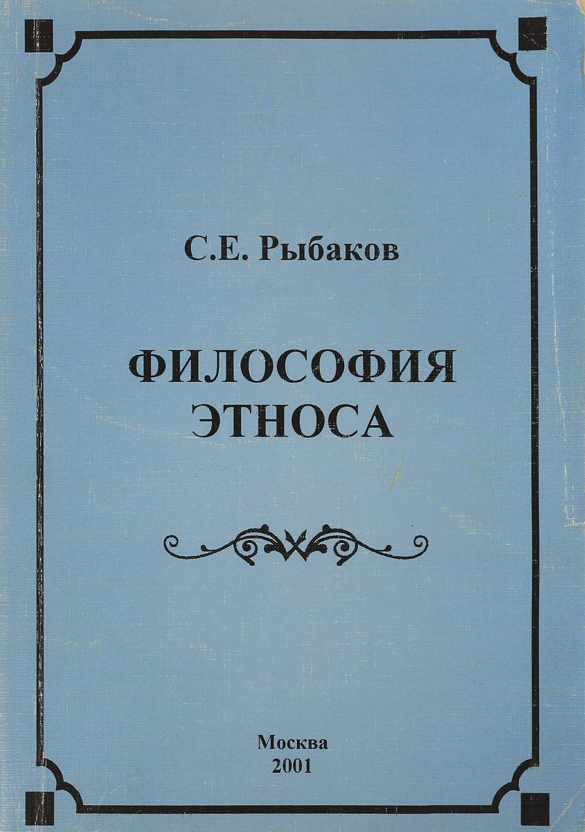 С.Е.Рыбаков Философия этноса