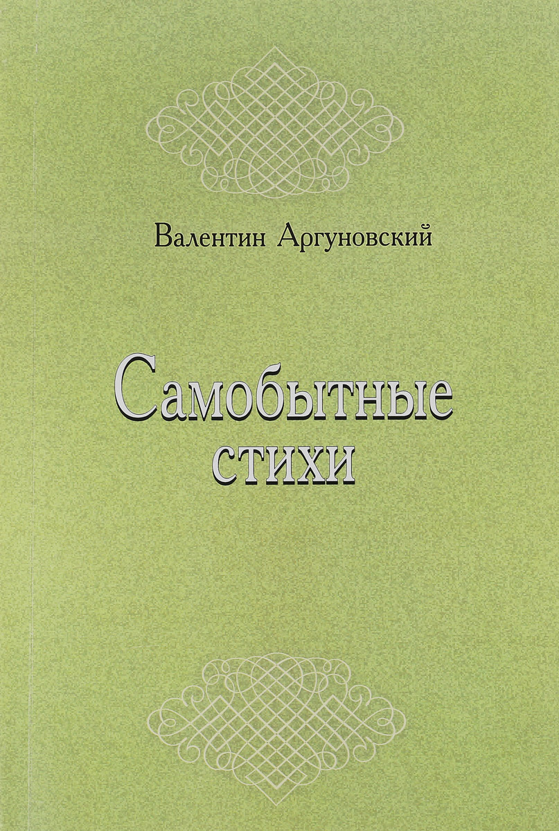 Валентин Аргуновский Самобытные стихи