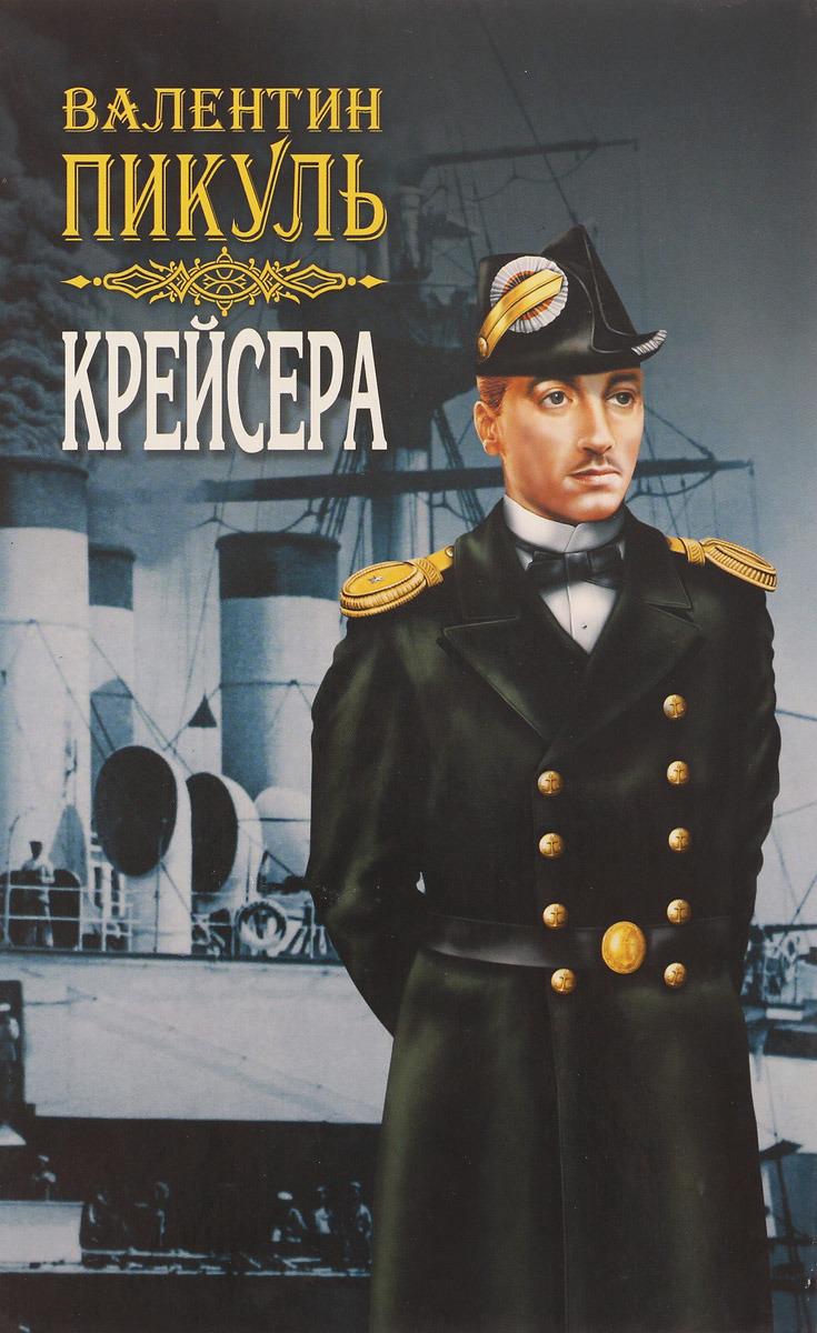 купить Валентин Пикуль Крейсера по цене 350 рублей