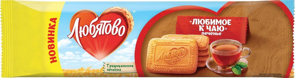 Печенье сахарное Любятово Любимое к чаю, 280 г любятово печенье мария 500 г