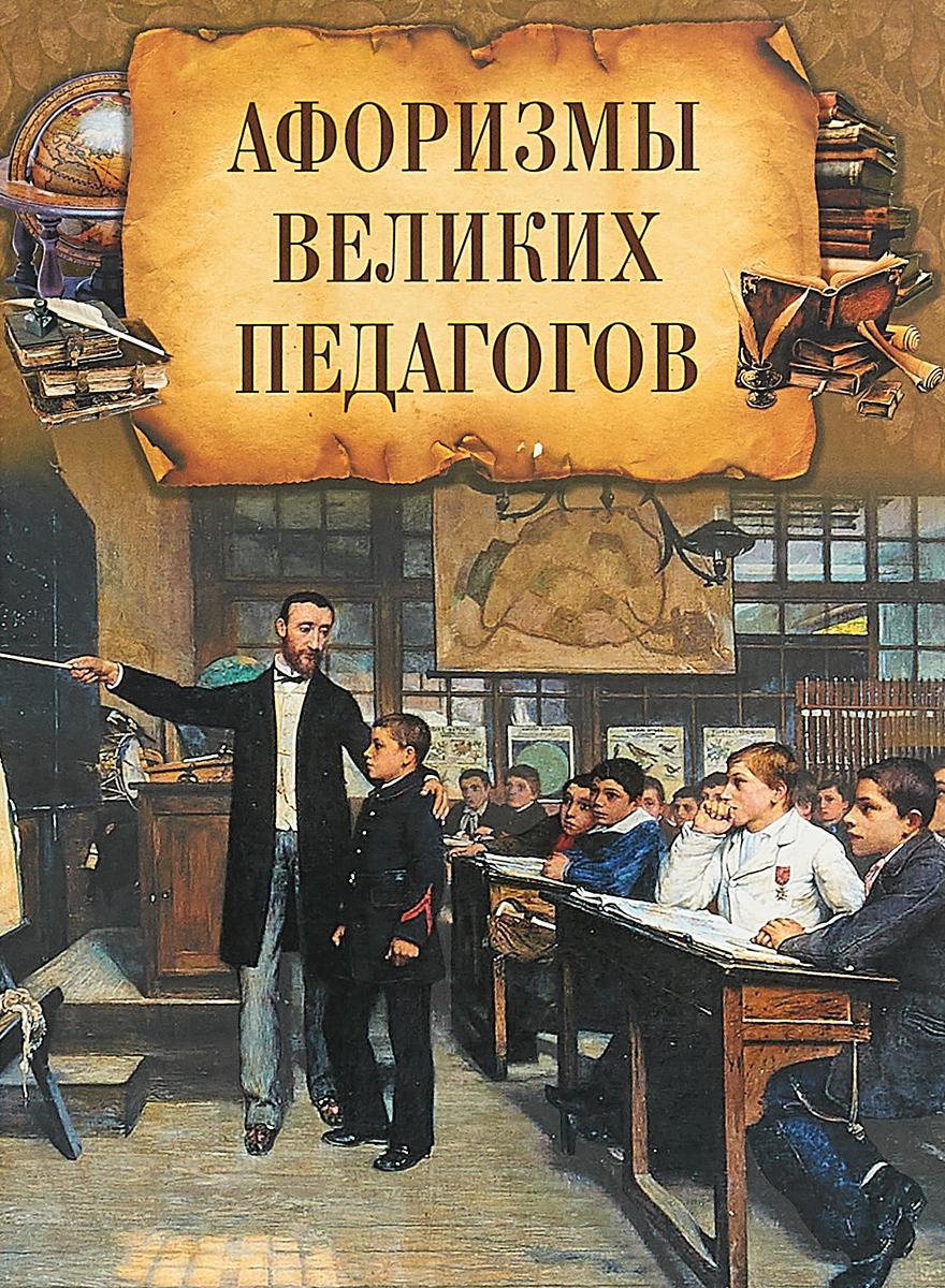 И.А. Корешкин Афоризмы великих педагогов