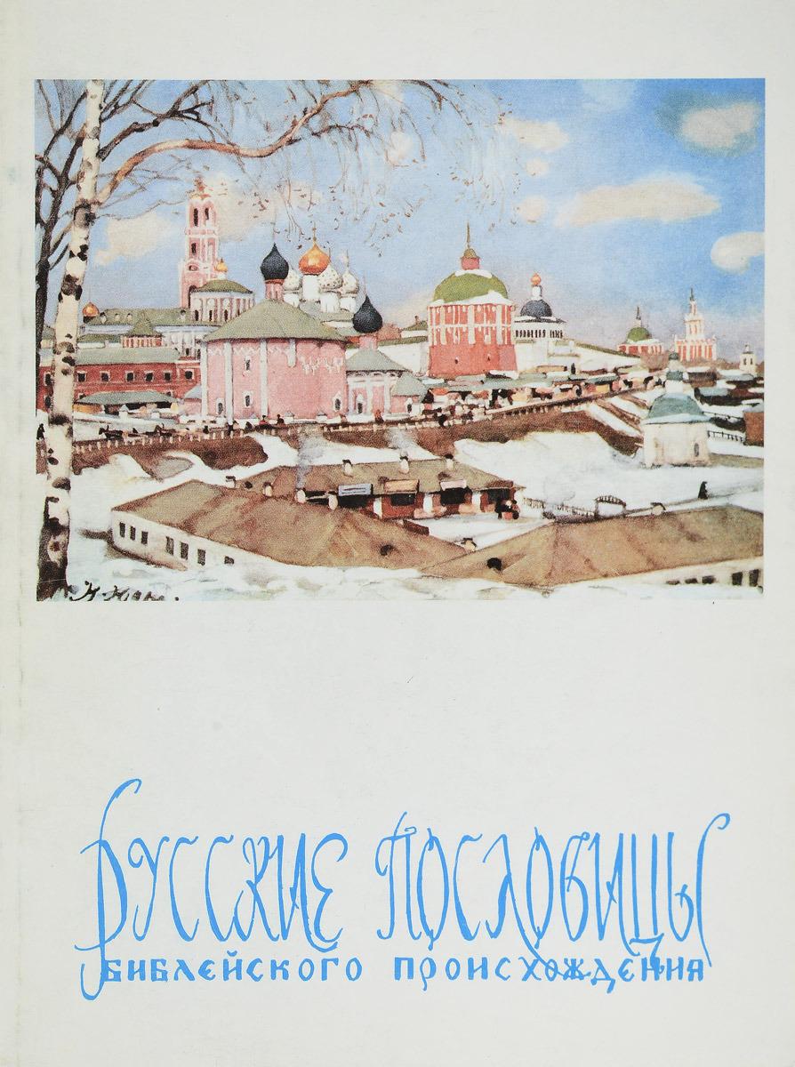 Сирот Н.М. Русские пословицы библейского происхождения