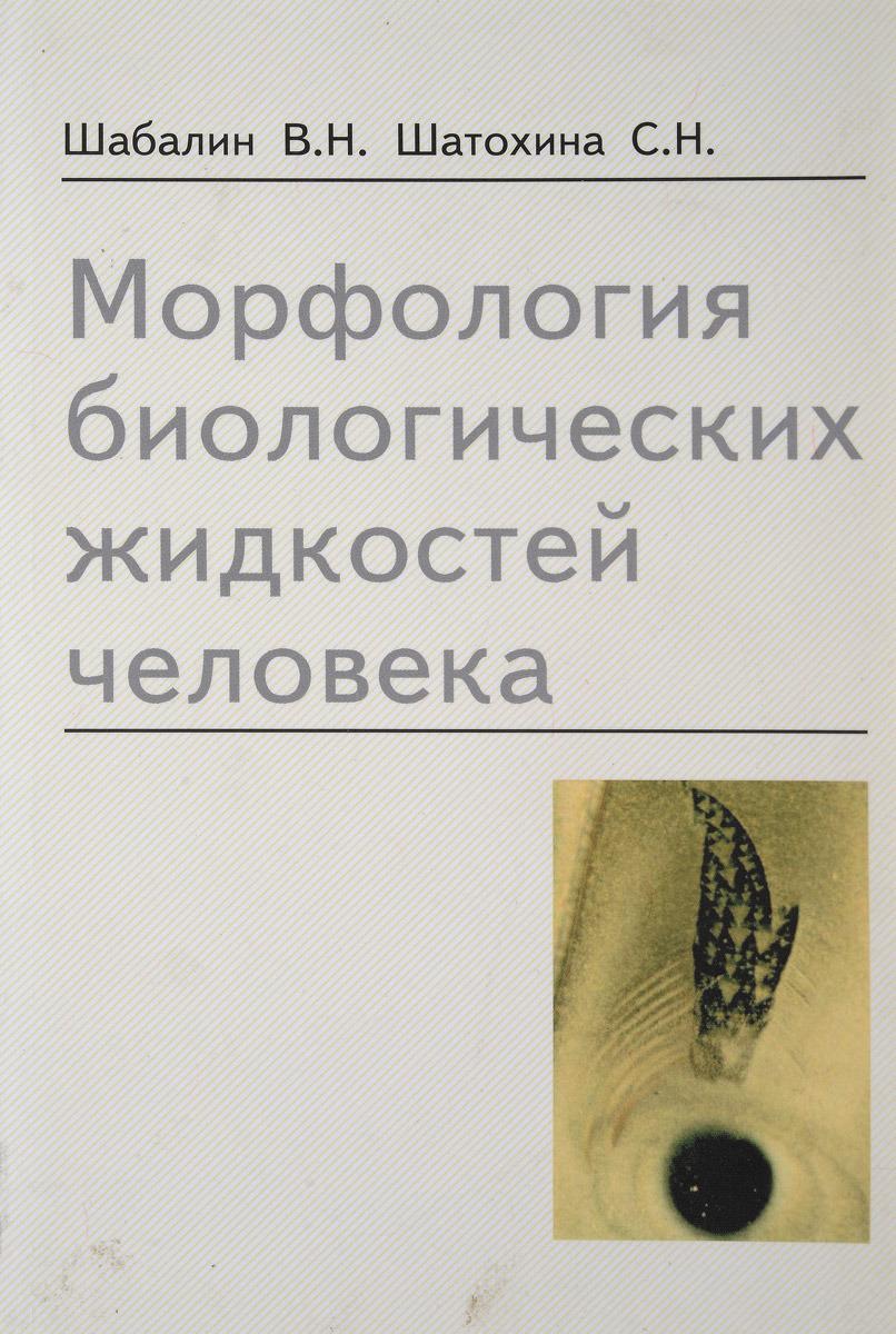 Шабалин В.Н., Шатохина С.Н. Морфология биологических жидкостей человека