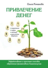 все цены на Привлечение денег. Эффективные и простые способы обретения финансового благополучия онлайн