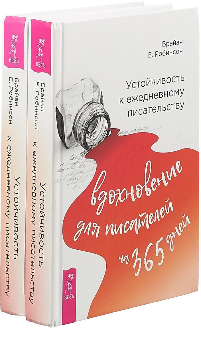 Устойчивость к ежедневному писательству (комплект из 2 книг)