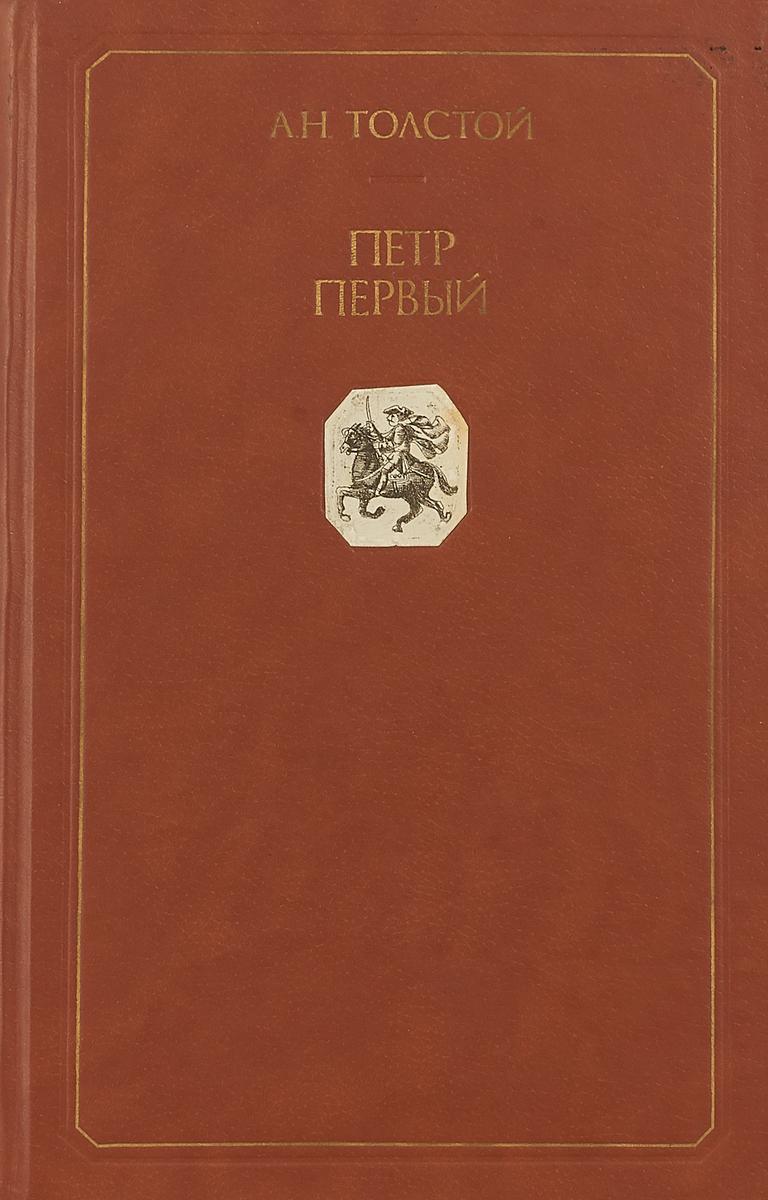 Толстой А. Петр Первый