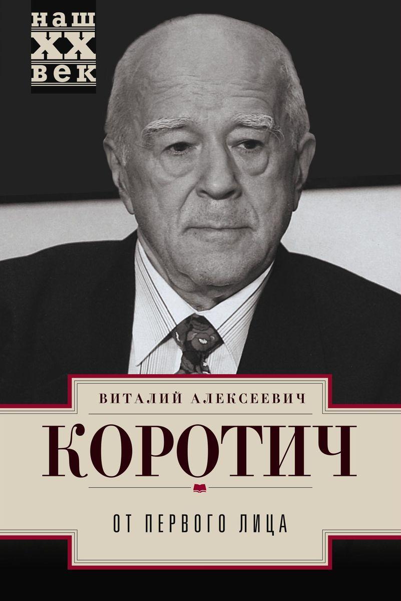 Виталий Алексеевич Коротич От первого лица