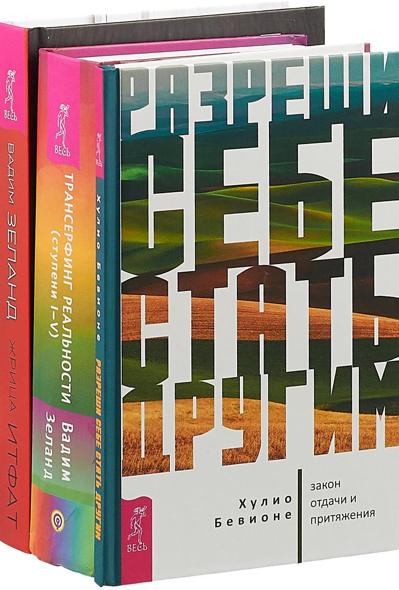 Хулио Бевионе, В. Зеланд Разреши себе стать другим. Трансерфинг реальности (ступени 1-5). Жрица Итфат (комплект из 3 книг) эстер и джерри хикс хулио бевионе разреши себе стать другим мечты сбываются карты комплект из 2 х книг