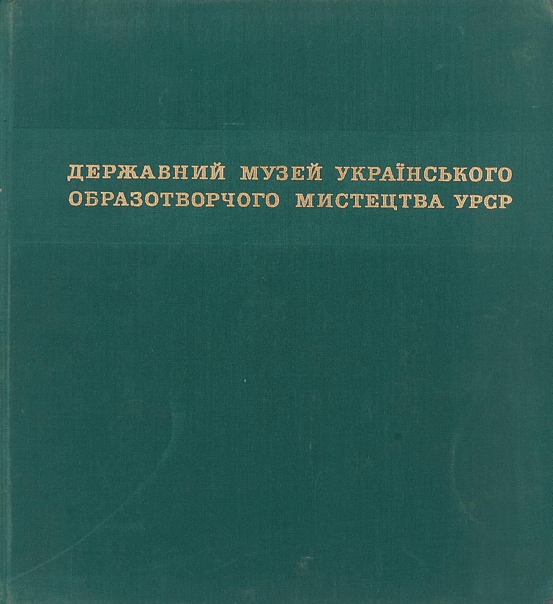 Петр Говдя Государственный музей украинского изобразительного искусства УССР