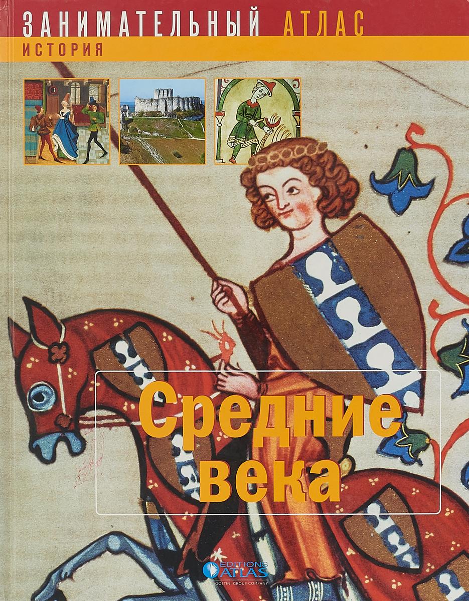 Франсуа Карто Средние века чарлз оман военное искусство в средние века