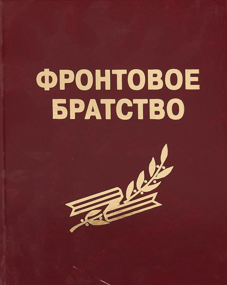 А.В.Чистяков Фронтовое братство