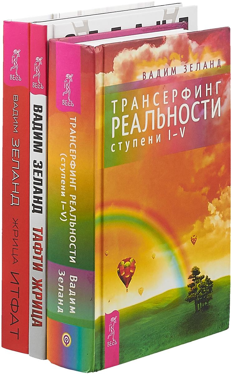 Вадим Зеланд (комплект из 3 книг)