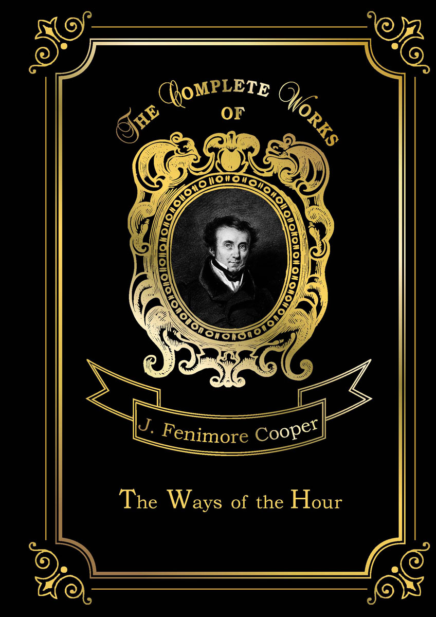 J. F. Cooper The Ways of The Hour cooper j f the ways of the hour новые веяния роман на английском языке