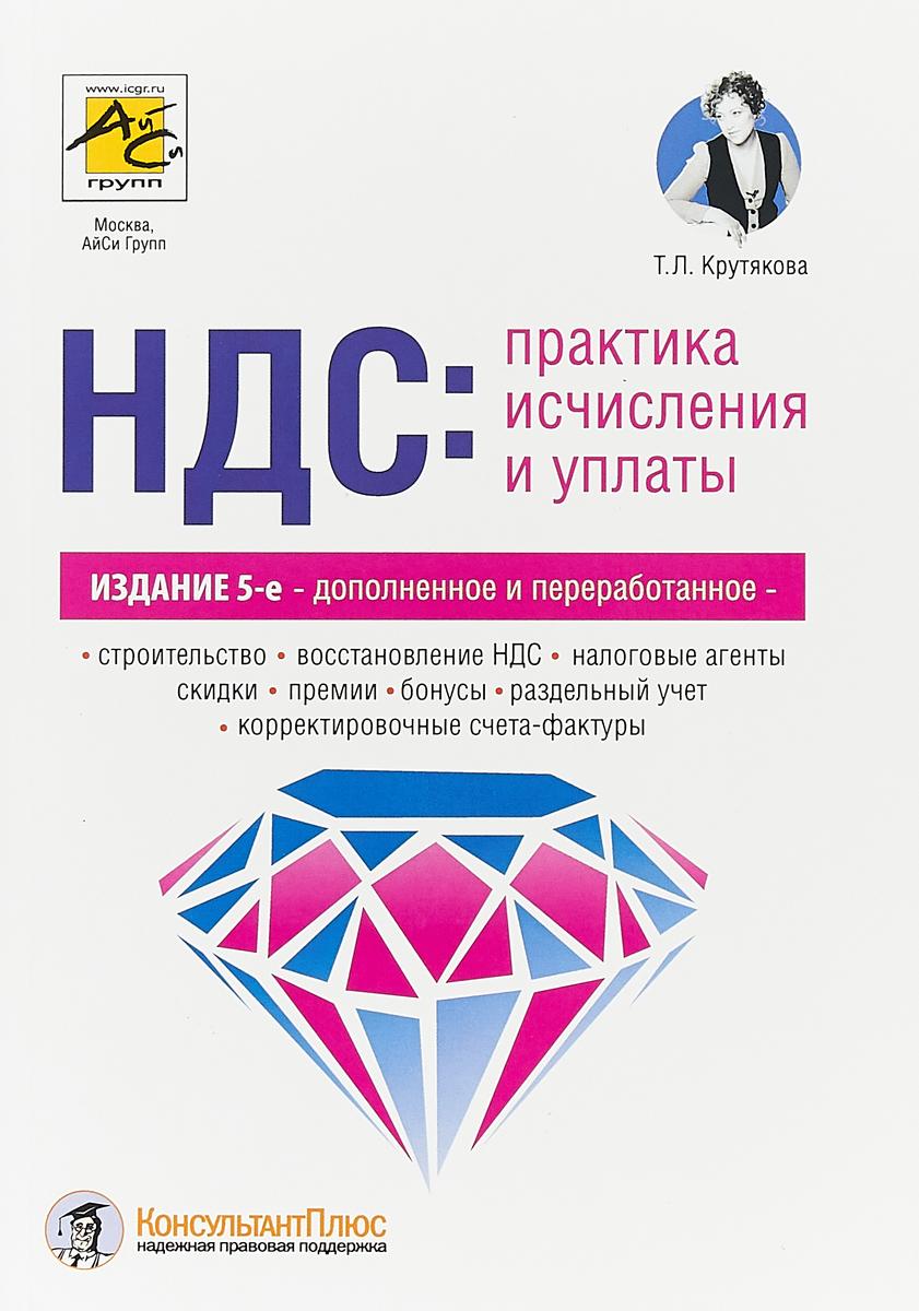 Т.Л. Крутякова НДС. Практика исчисления и уплаты