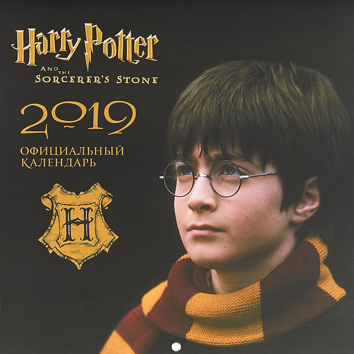 Календарь настенный на 2019 год. Гарри Поттер гарри поттер календарь настенный на 2019 год
