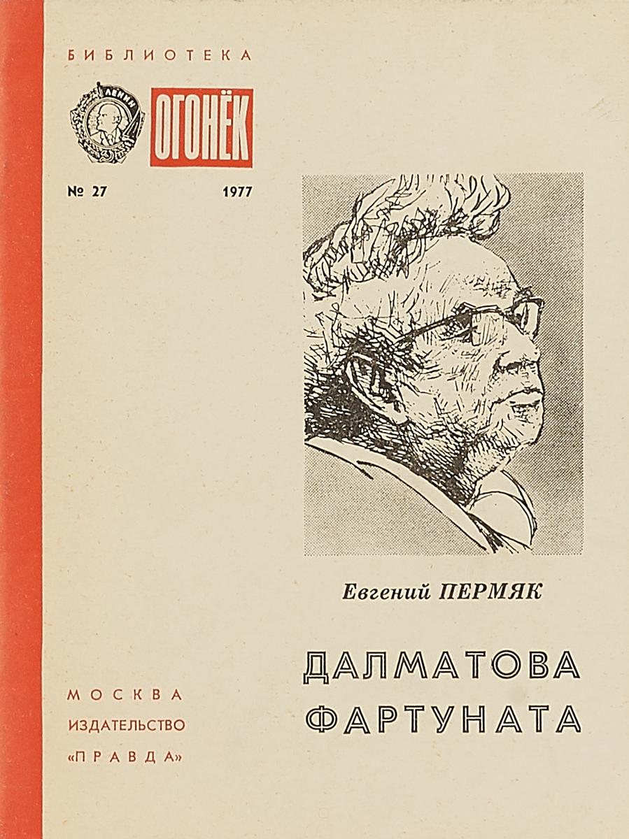 Евгений Пермяк Далматова фартуната евгений пермяк далматова фартуната