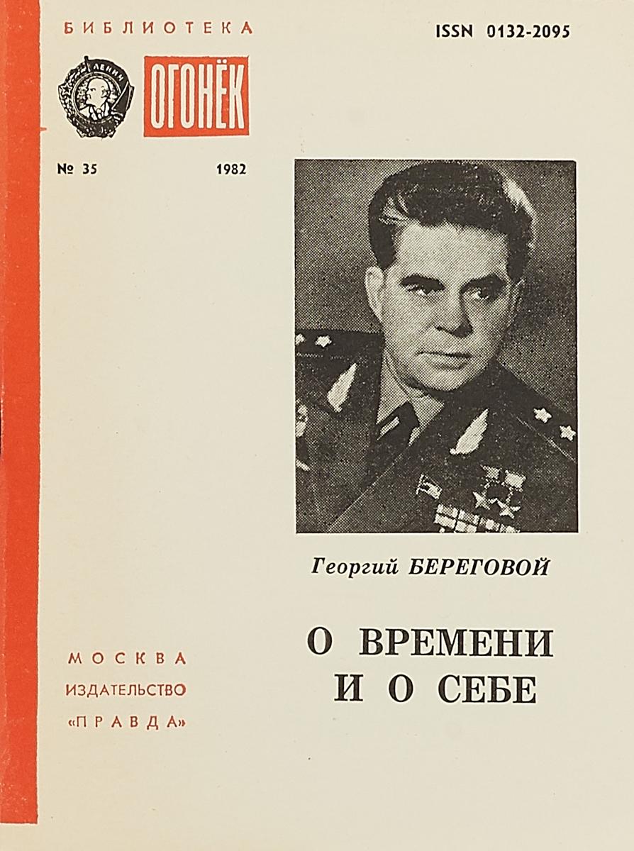 Георгий Береговой О времени и о себе