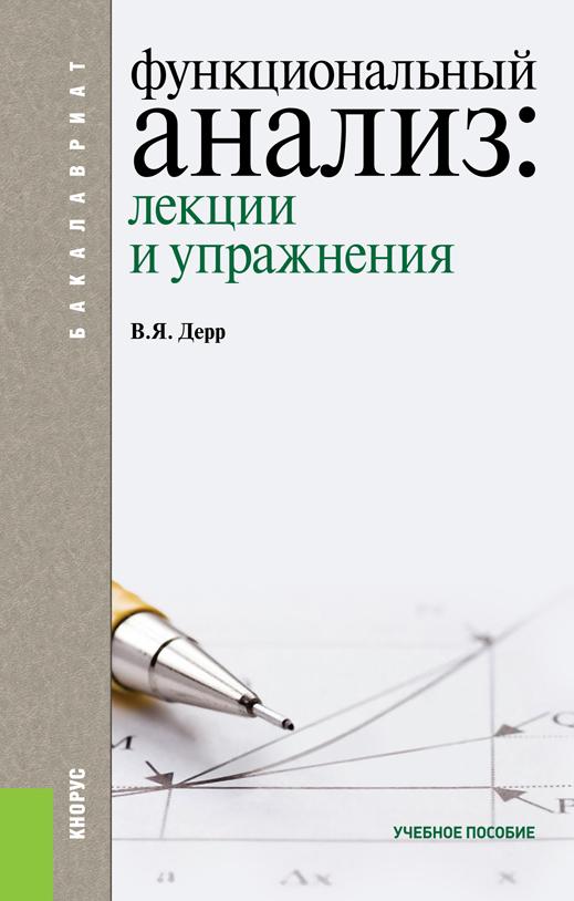 В. Я. Дерр Функциональный анализ. Лекции и упражнения в я дерр функциональный анализ лекции и упражнения