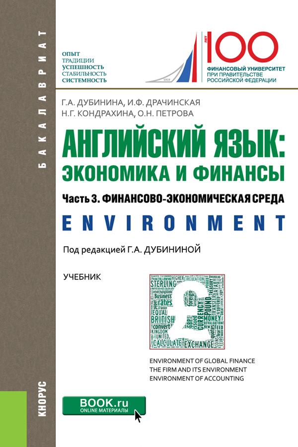 Английский язык. Экономика и финансы. Часть 3. Финансово-экономическая среда (Environment). Учебник