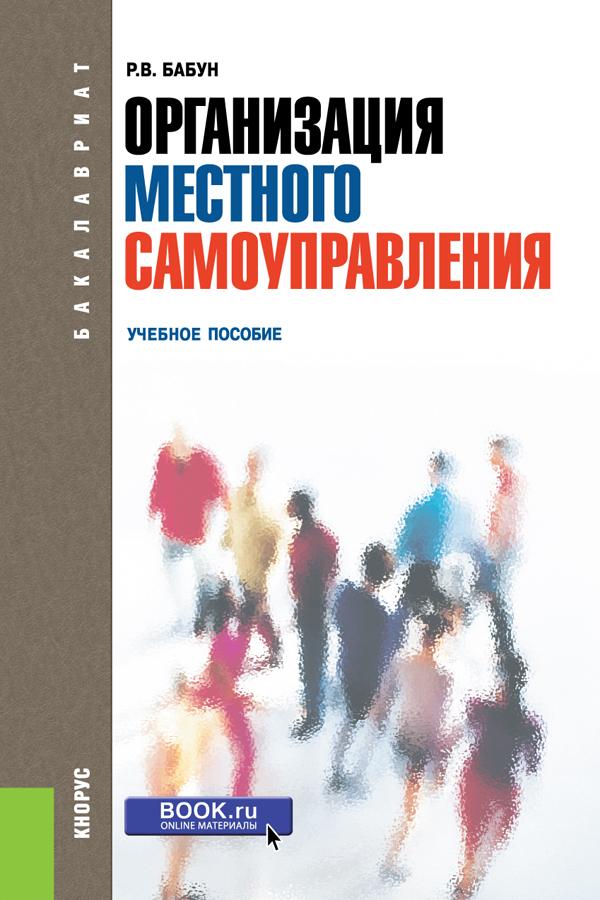 Организация местного самоуправления. Учебное пособие | Бабун Роальд Владимирович