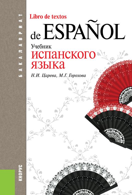 Горохова М.Г. , Царева Н.И. Испанский язык. Учебник