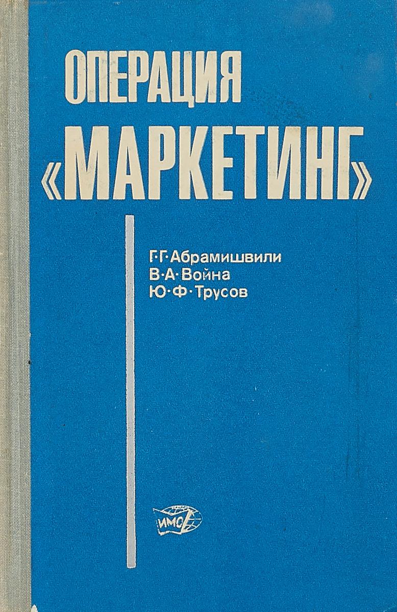 Г,Г.Абрамишвили Операция Маркетинг книги маркетинг
