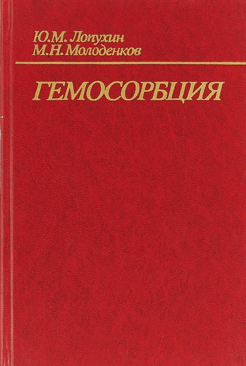 Ю.М. Лопухин, М.Н. Молоденков Гемосорбция