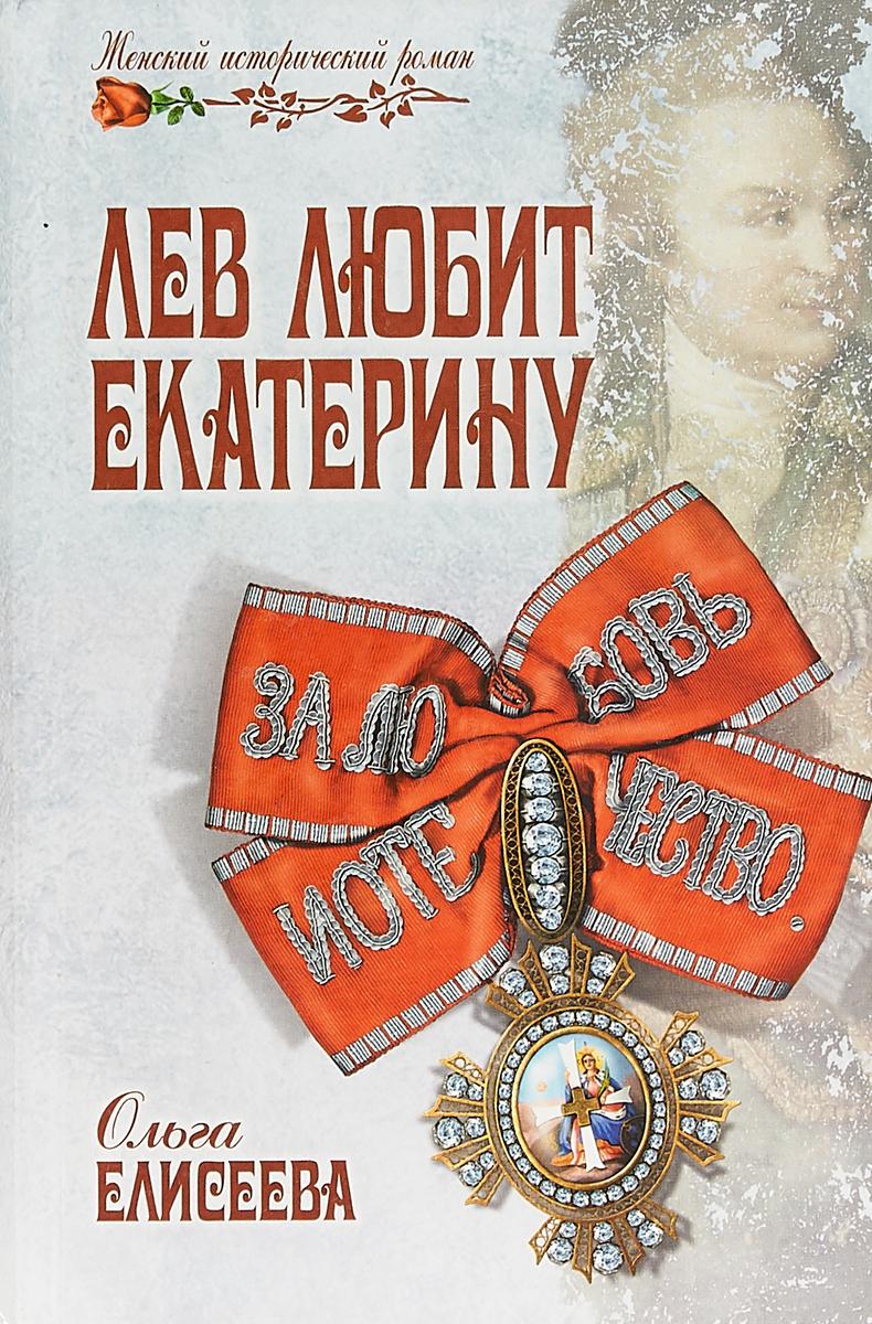Ольга Елисеева Лев любит Екатерину ольга елисеева переворот