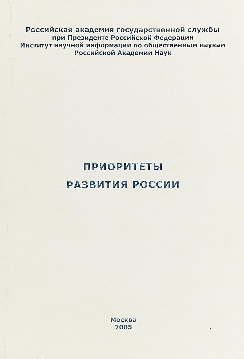 В.И.Герасимов Приоритеты развития России мичман алексей как расставить жизненные приоритеты