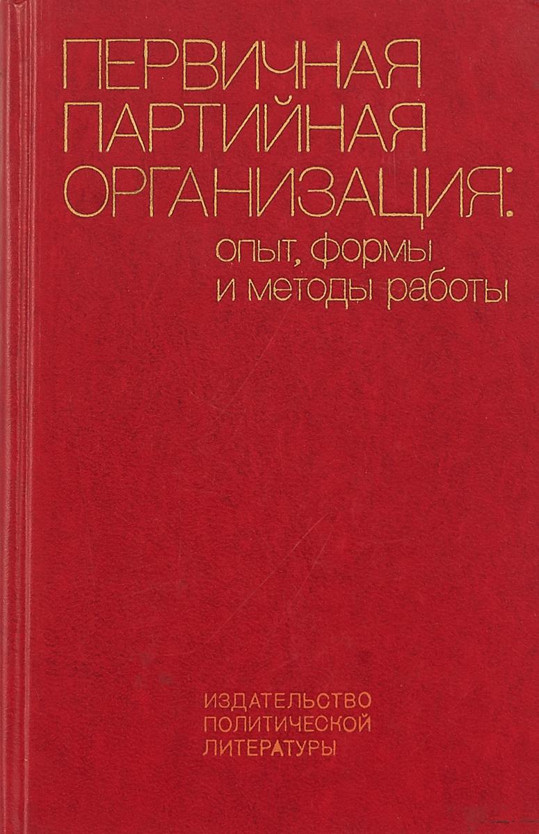 М.И. Халдеев Первичная партийная организация:опыт, формы и методы работы