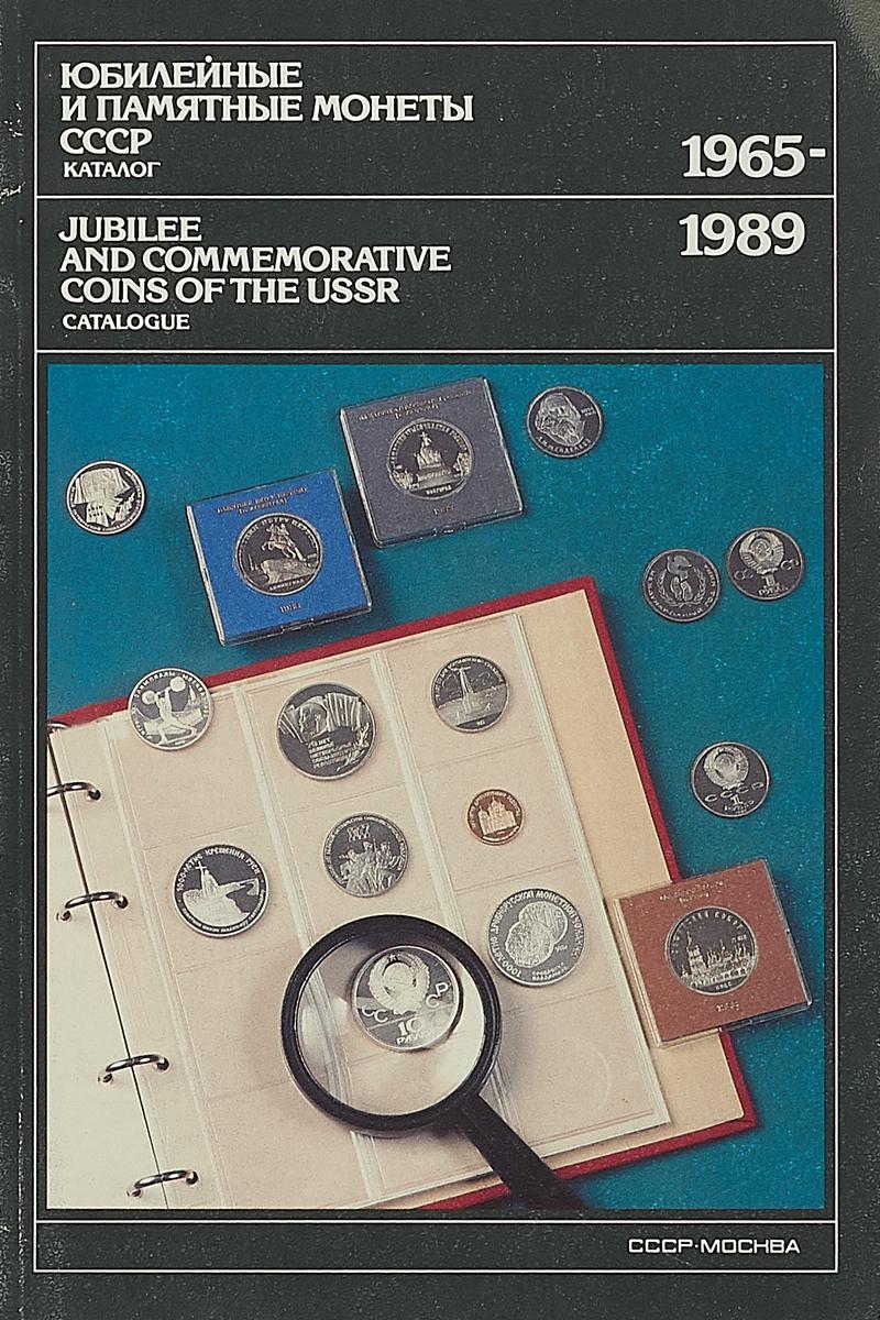 Юбилейные и памятные монеты СССР 1965 - 1989 юбилейные и памятные монеты ссср 1965 1989