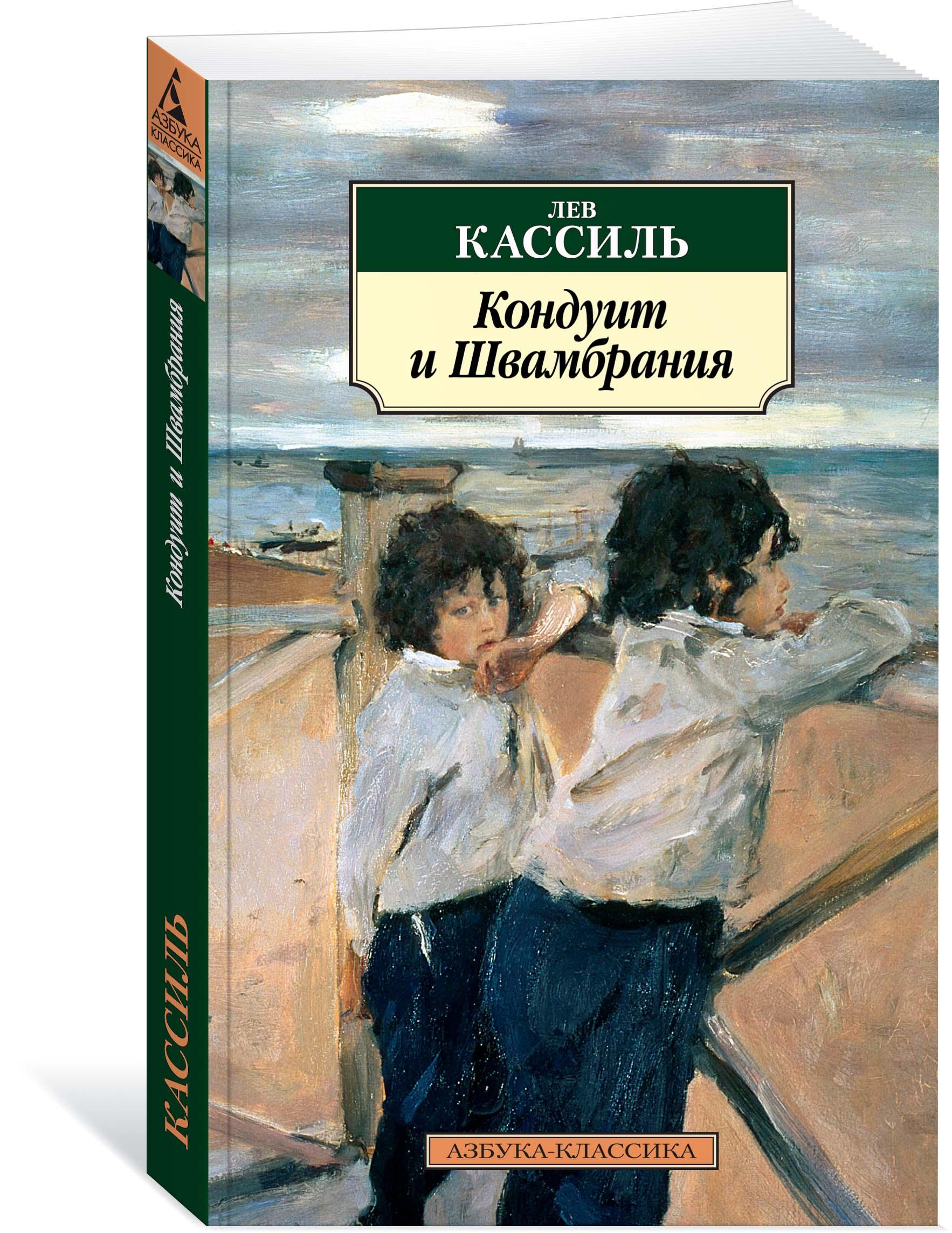 Лев Кассиль Кондуит и Швамбрания