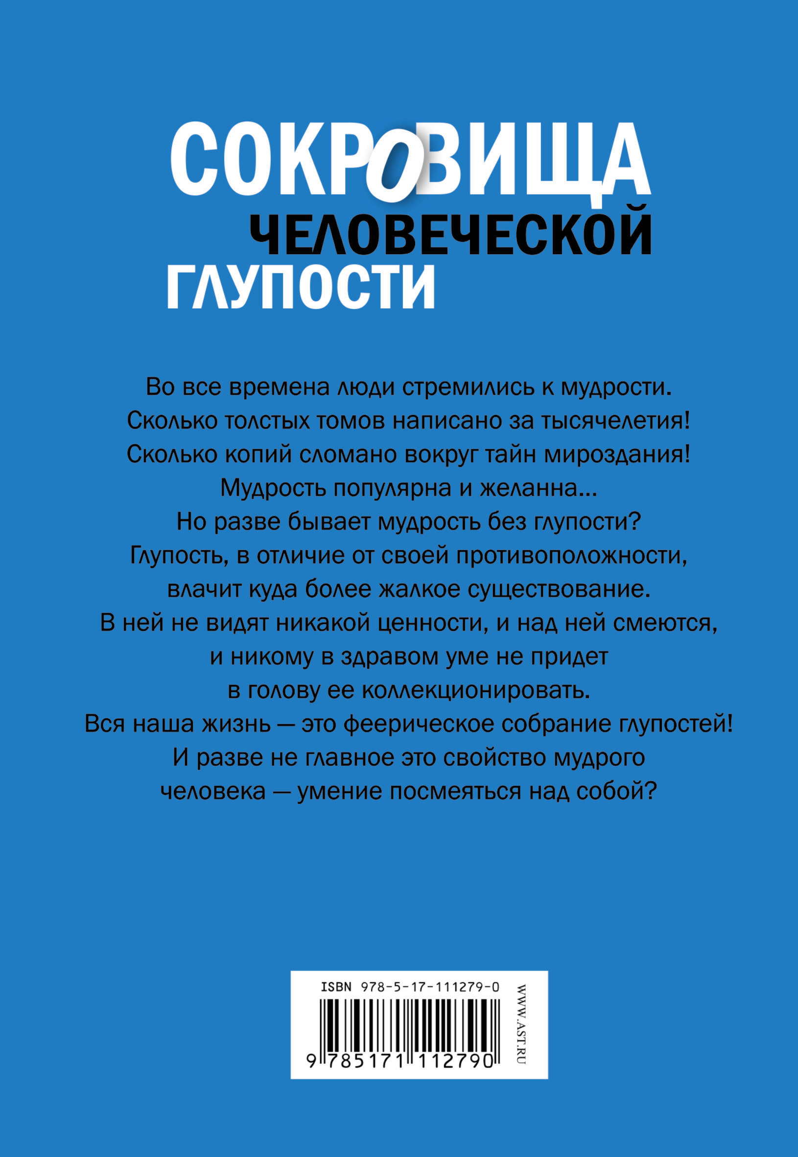 Юлия Бекичева. Сокровища человеческой глупости