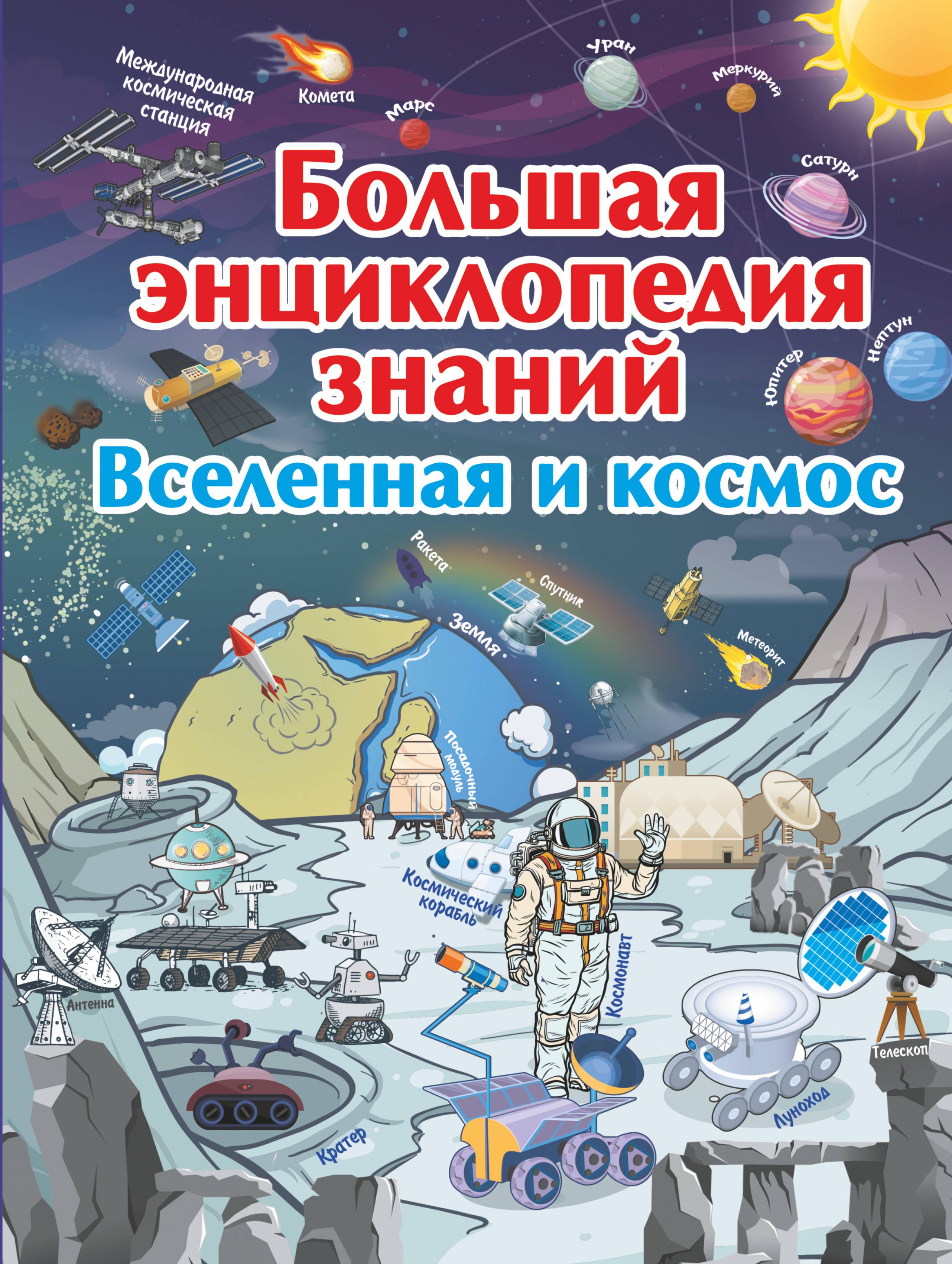 В. В. Ликсо Большая энциклопедия знаний. Вселенная и космос